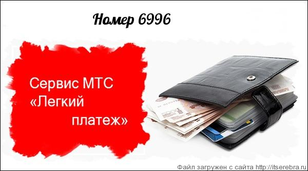 """Номер МТС 6996 """"Лёгкий платёж"""""""