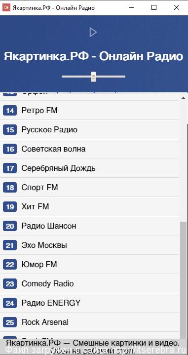 якартинка.рф радио