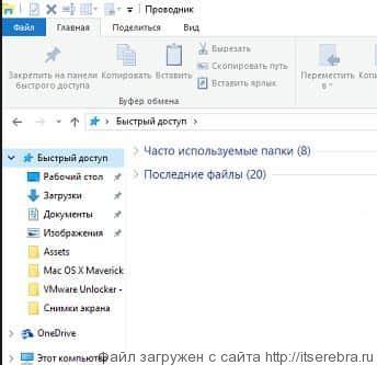 Открывать Этот компьютер по умолчанию в Windows 10