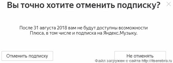 Как отключить платную подписку на  Яндекс Плюс?