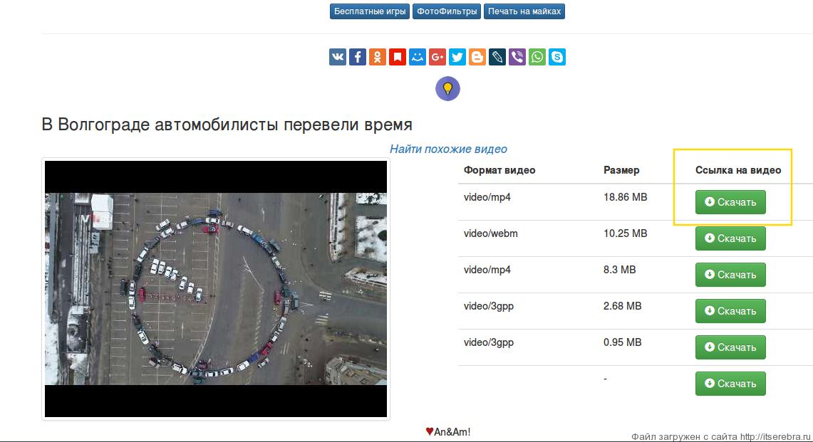 Скачать видео с Youtube онлайн