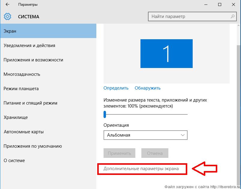Изменить разрешение экрана в windows 10