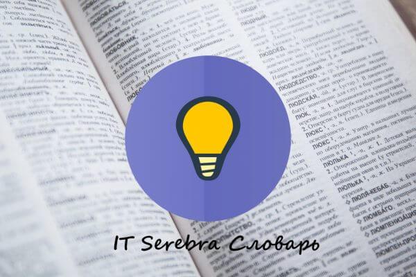 IT Serebra Словарь