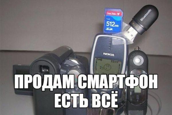 Смартфон, в котором есть всё...
