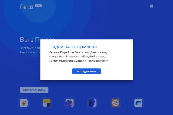 Отключить Яндекс Плюс